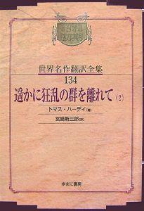昭和初期世界名作翻訳全集