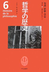哲学の歴史 知識・経験・啓蒙