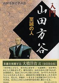 入門 山田方谷