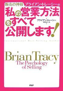 販売の神様ブライアン・トレーシーの私の営業方法をすべて公開します!