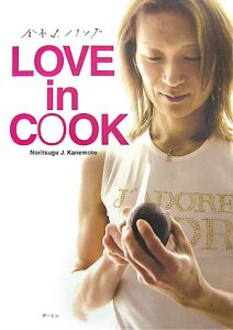 Love in cook | 金本J.ノリツグ...