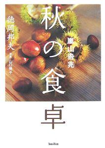 嵐山吉兆 秋の食卓