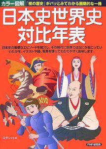 カラー図解・日本史世界史対比年表
