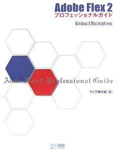 Adobe Flex2プロフェッショナルガイド