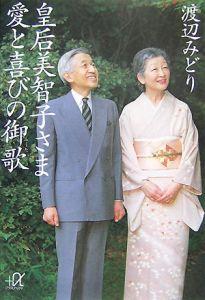 皇后美智子さま 愛と喜びの御歌