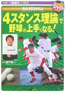 「4スタンス理論」で野球が上手くなる!