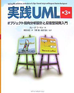 実践UML
