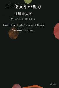 二十億光年の孤独