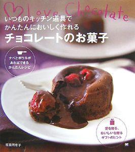 いつものキッチン道具でかんたんにおいしく作れるチョコレートのお菓子