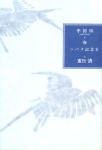 ツバメ記念日 季節風*春