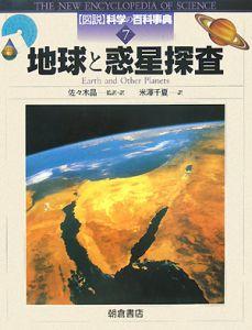 図説・科学の百科事典 地球と惑星探査