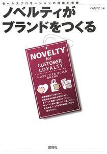KANKO!『ノベルティがブランドをつくる』