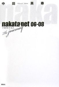 nakata.net 06-08 The journey