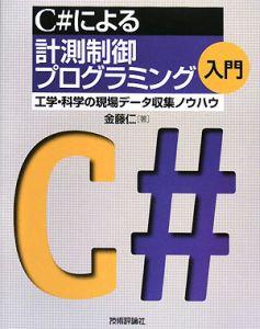 C#による計測制御プログラミング入門