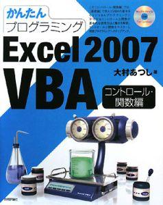 かんたんプログラミングExcel2007 VBA コントロール・関数編