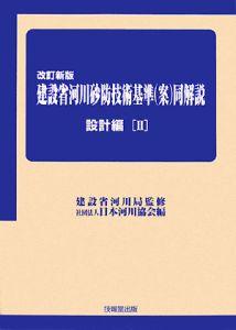 建設省河川砂防技術基準(案)同解説 設計編2