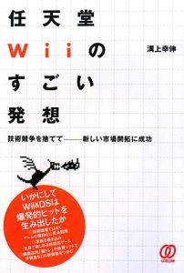 任天堂Wiiのすごい発想