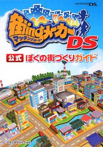 街ingメーカー DS公式 ぼくの街づくりガイド