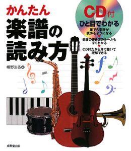 かんたん楽譜の読み方 CD付