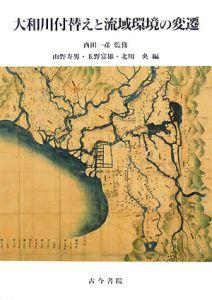 大和川付替えと流域環境の変遷