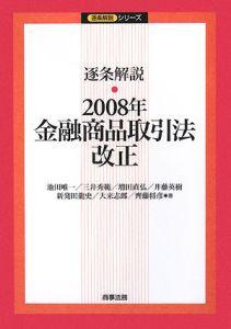 逐条解説・2008年金融商品取引法改正 逐条解説シリーズ