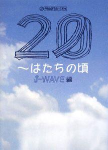 20 はたちの頃