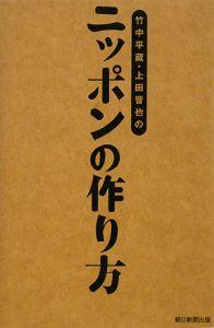 竹中平蔵・上田晋也の ニッポンの作り方