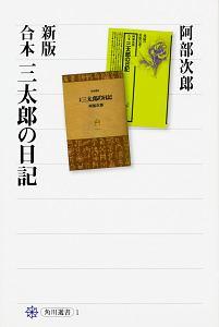 合本 三太郎の日記