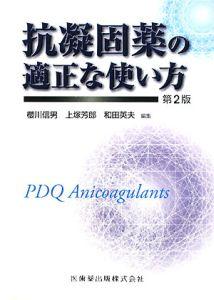 和田英夫 | おすすめの新刊小説...