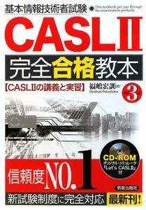 基本情報技術者試験 CASL2 完全合格教本