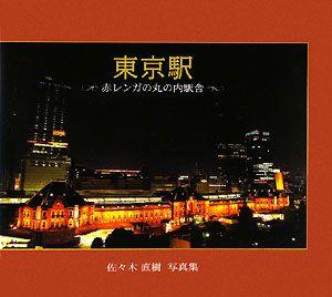 東京駅 赤レンガの丸の内駅舎 佐々木直樹写真集
