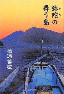 松浦尊麿『弥陀の舞う島』