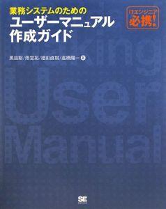 業務システムのためのユーザーマニュアル作成ガイド