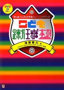 サッカー&フットサル トレーニングブック こども蹴球塾 DVD付