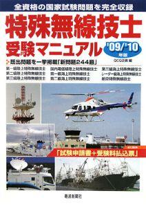 特殊無線技士受験マニュアル 2009/2010