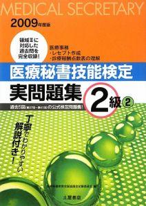 医療秘書技能検定 実問題集 2級 2009