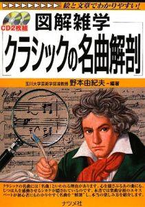 図解雑学 クラシックの名曲解剖