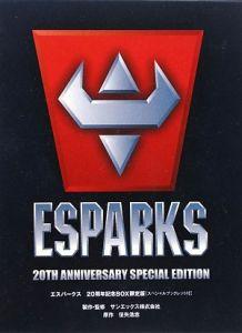 エスパークス 20周年記念BOX スペシャルブックレット付