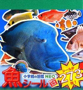 小学館の図鑑 NEO 魚シール