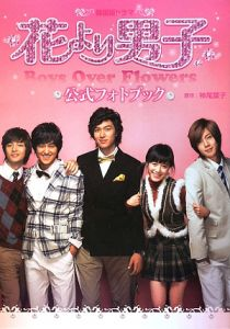 ドラマ「花より男子」 公式フォトブック