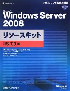 Microsoft Windows Server2008 リソースキット 2S 7.0編
