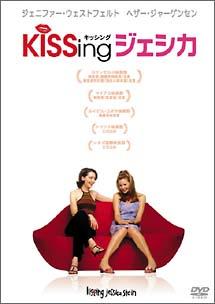 KISSing ジェシカ