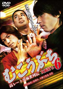 むこうぶち6 高レート裏麻雀列伝 女衒打ち | 映画の動画・DVD - TSUTAYA/ツタヤ