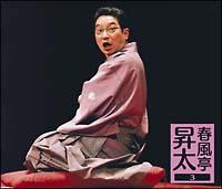 春風亭昇太 3-昇太の古典-