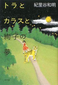 トラとカラスと絢子の夢