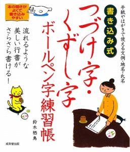 つづけ字・くずし字 ボールペン字練習帳
