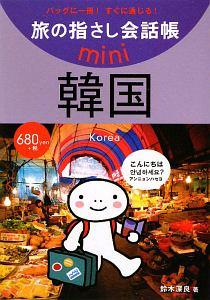 旅の指さし会話帳mini 韓国