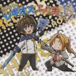 ラジオCD 「鋼殻のレギオス」Webラジオ レギオスのらじおッス!