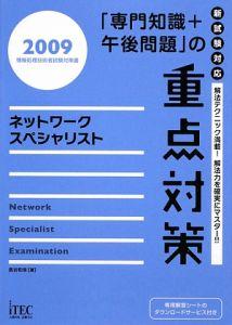 ネットワークスペシャリスト 「専門知識+午後問題」の重点対策 2009