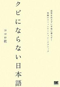 クビにならない日本語